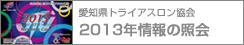 aichi_2013members01.jpg