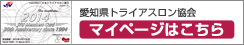 aichi_2014members02.jpg